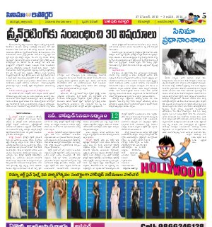 Cinema Reporter-29th issue of cinema reporter