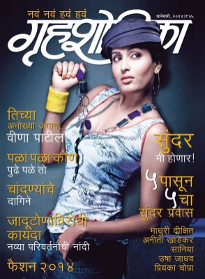 Grihshobha Marathi-January 2014