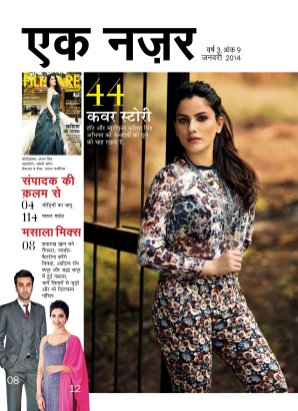 FILMFARE HINDI-JANUARY 2014