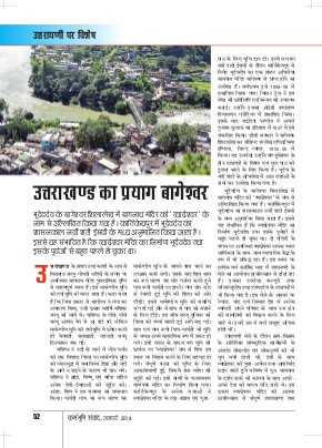 'कर्मभूमि संवाद'-Karmbhoomi Samvad 'कर्मभूमि संवाद January  month issue