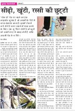 Dainik Tribune (Yuva)-YB_08_January_2014
