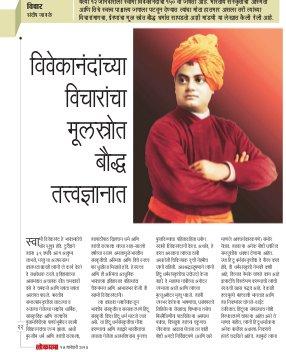 Lokprabha-17-01-2014
