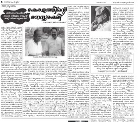 Saarthakam News July 2013-January 2014