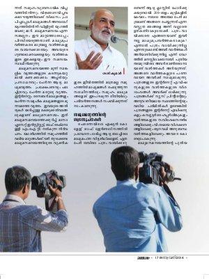 Malayalam Vaarika-17012014