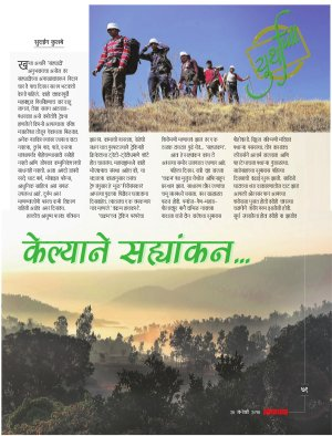 Lokprabha-24-01-2014