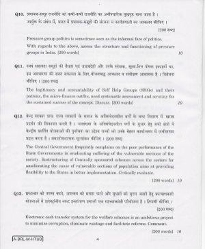 IAS-PCS-IAS main 2013 GS Paper II