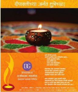 Loksatta Diwali Issue 2011-Loksatta Diwali Issue 2011