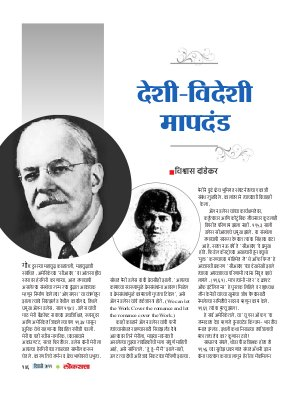 Loksatta Diwali Issue 2011-Loksatta Diwali Issue 2011