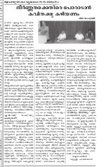 SAARTHAKAMNEWS-December