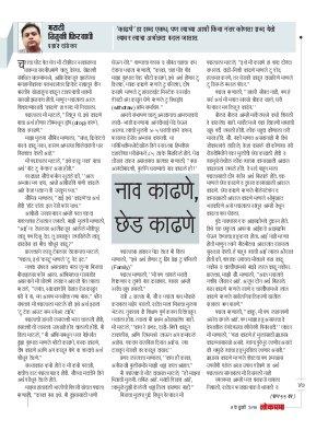 Lokprabha-07-02-2014