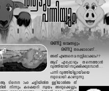 വഴികൾ | Vazhikal-വാക്കുകൾ കൊണ്ടൊരു ഓപ്പണ് ഹാർട്ട് ശസ്ത്രക്രിയ