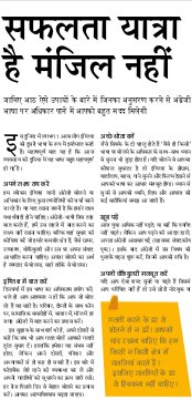 Careers360 (Hindi)-Careers360 February 2014 Hindi