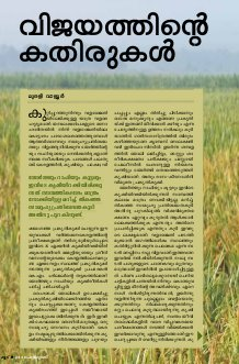 Koodu Magazine-Issue 10, February 2014