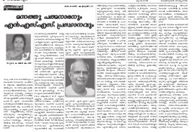 SAARTHAKAMNEWS-February 2014