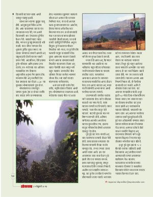 Lokprabha-21-02-2014