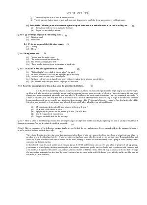 IAS-PCS-Question Paper -1 (Language)