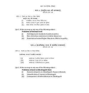 IAS-PCS-Question Paper -2 (Essay)