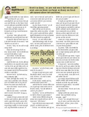 Lokprabha-28-02-2014