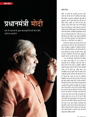 Tehelka Hindi-VOL-6 , ISSUE -4