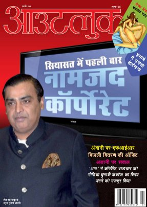 Outlook Hindi-Outlook Hindi, March 2014