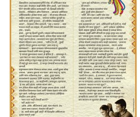 Loksatta Diwali Issue 2013-Loksatta Diwali Issue 2013