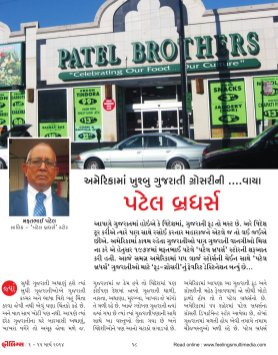 Feelings Gujarati Magazine-'FEELINGS' - 15th March'14