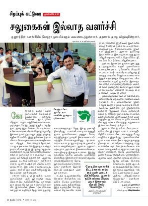 India Today - Tamil-India Today Tamil-19th March 2014