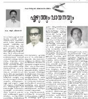 SAARTHAKAMNEWS-saarthakamnes March 2014