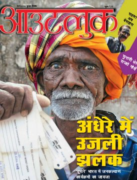 Outlook Hindi-Outlook Hindi Special, March 2014