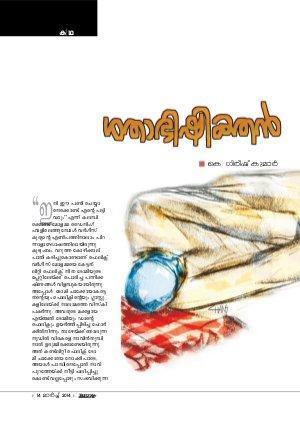 Malayalam Vaarika-14032014