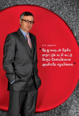 India Today - Tamil-India Today Tamil-26th March 2014