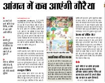 Lucknow Hindi ePaper, Lucknow Hindi Newspaper - InextLive-20.03.14