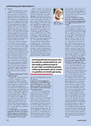 Mathrubhumi Weekly-Weekly-2014 March 30