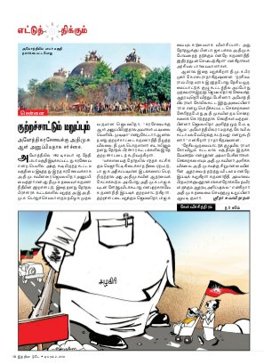 India Today - Tamil-India Today Tamil-2nd April 2014