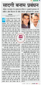 Rajasthan Samrat-20_March_2014