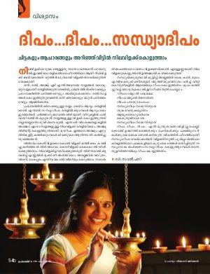 Grihalakshmi-Grihalakshmi-2014 April 1-15
