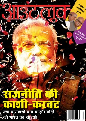 Outlook Hindi-Outlook Hindi April 2014