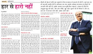 Dainik Tribune (Yuva)-YB_02_April_2014