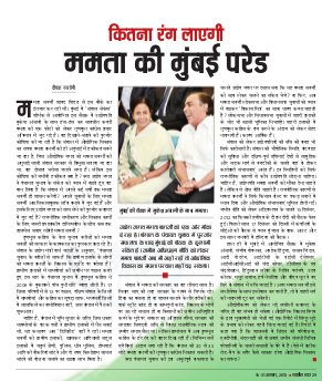Governancenow Hindi-Governancenow Hindi Volume 1 issue 1