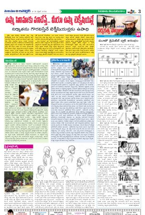 Cinema Reporter-43rd issue