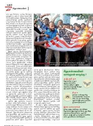 India Today - Tamil-India Today Tamil-16th April 2014