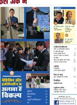 Careers360 (Hindi)-Careers360 April 2014 Hindi
