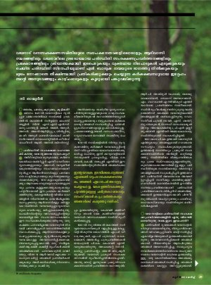 Koodu Magazine-Issue 11, March 2014