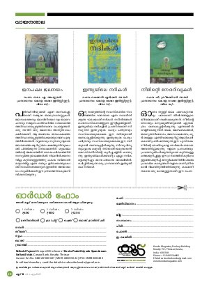 Koodu Magazine-Issue 12, April 2014