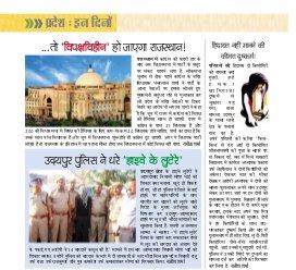 Rajasthan Diary-Rajasthan Diary April 2014