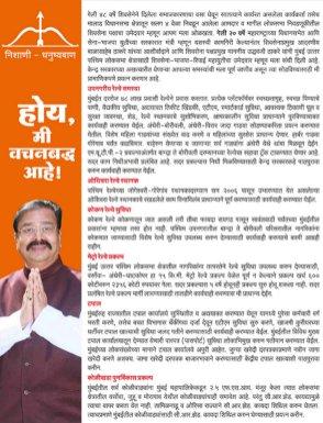 Gajanan Kirtikar e-Vachannama (Marathi)-Gajanan Kirtikar e-Vachannama