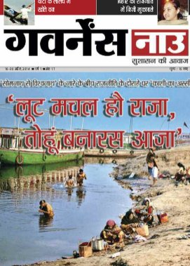 Governancenow Hindi-Governancenow Hindi Volume 1 issue 17
