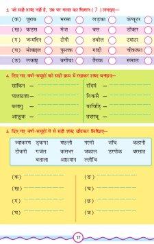 Naveen Hindi Vyavharik Vyakaran Tatha Rachna Bhaag-3-For Class-3