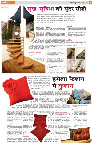Dainik Tribune (Basera)-bs_23_April_2014_dainik