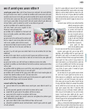 Tehelka Hindi-VOL-6 , ISSUE -8